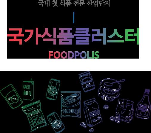 국가식품클러스터